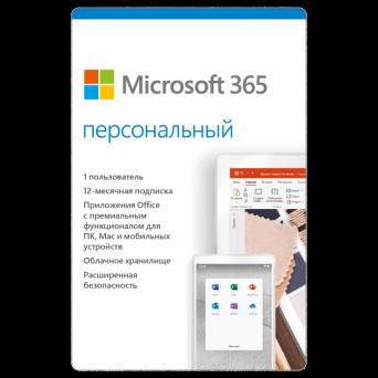 Microsoft 365 персональный (Office 365)